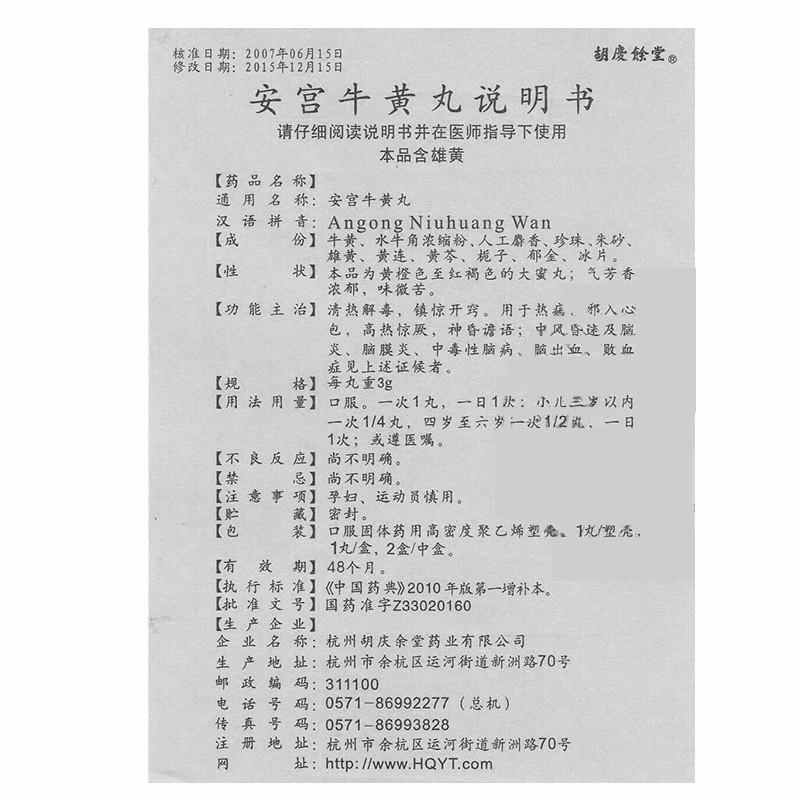 胡庆余堂 安宫牛黄丸 1丸/盒,2盒/中盒