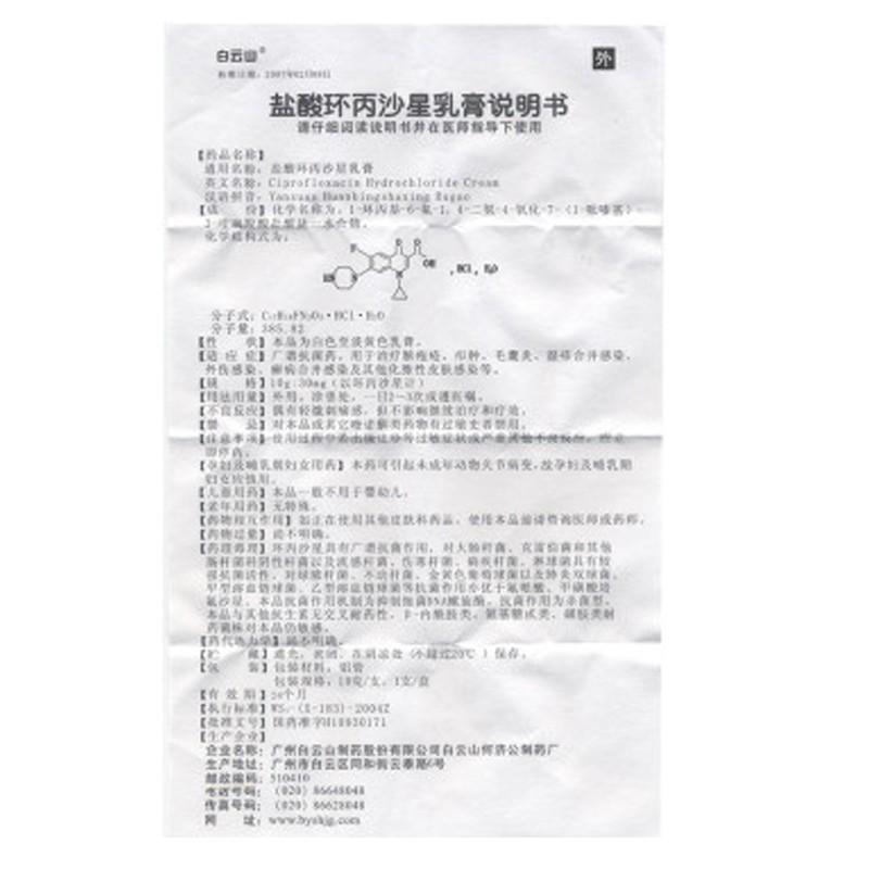 白云山 盐酸环丙沙星乳膏 10g:30mg
