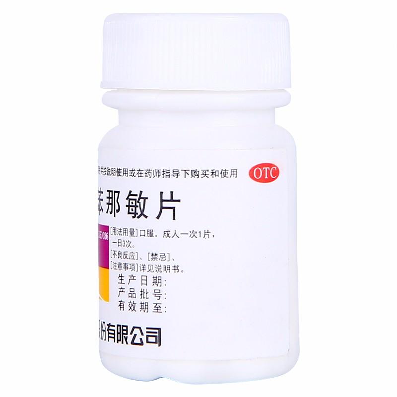 九势 马来酸氯苯那敏片 4mg*100片