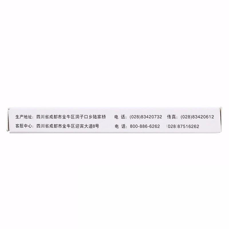 国嘉 茴三硫片 25mg*12片