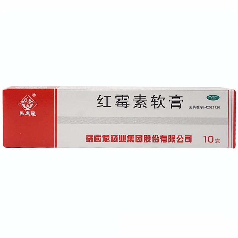 马应龙 红霉素软膏 10mg:10g/支
