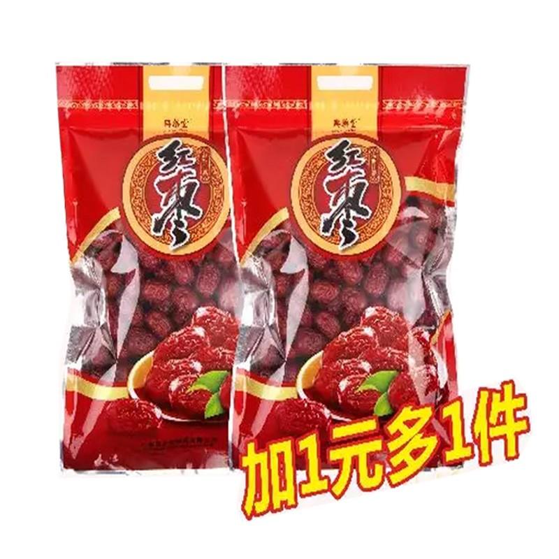 良济堂 红枣包 特级(5A)  500g/包