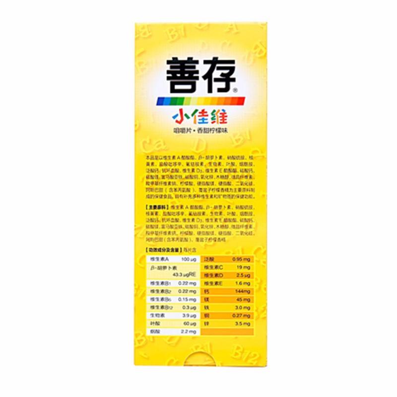 善存 小佳维咀嚼片(香甜柠檬味) 1.95g*80片