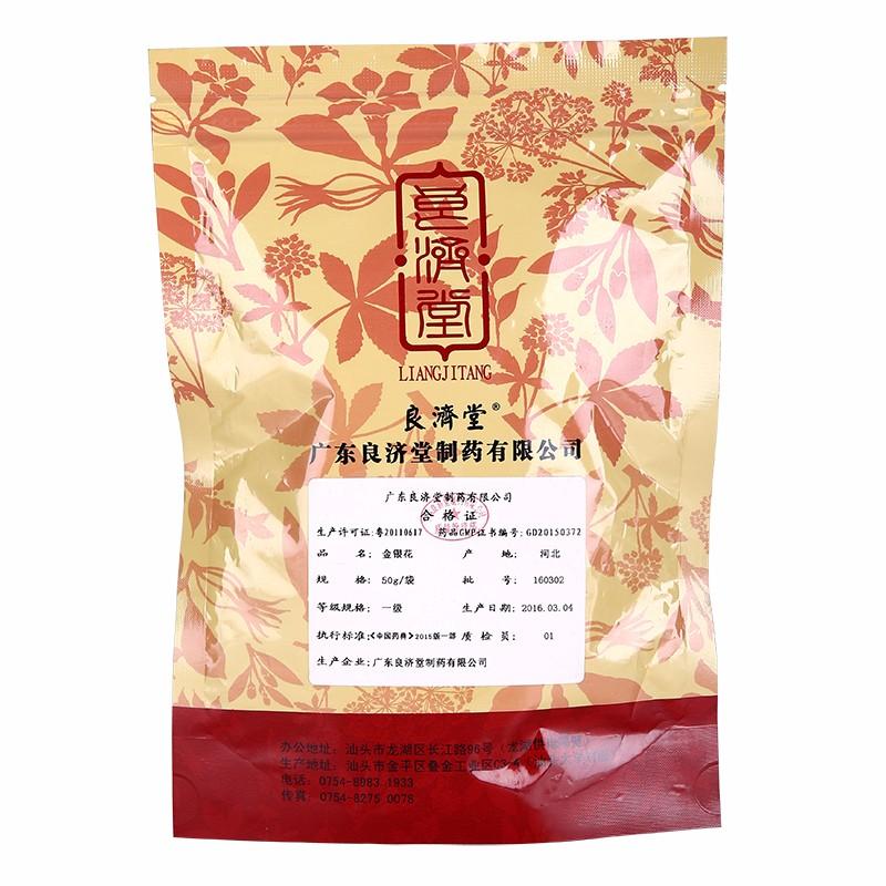 良济堂 金银花 50g/包