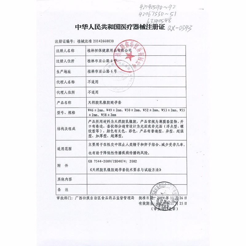 倍力樂 天然膠乳橡膠避孕套 10只(002鉑金版)