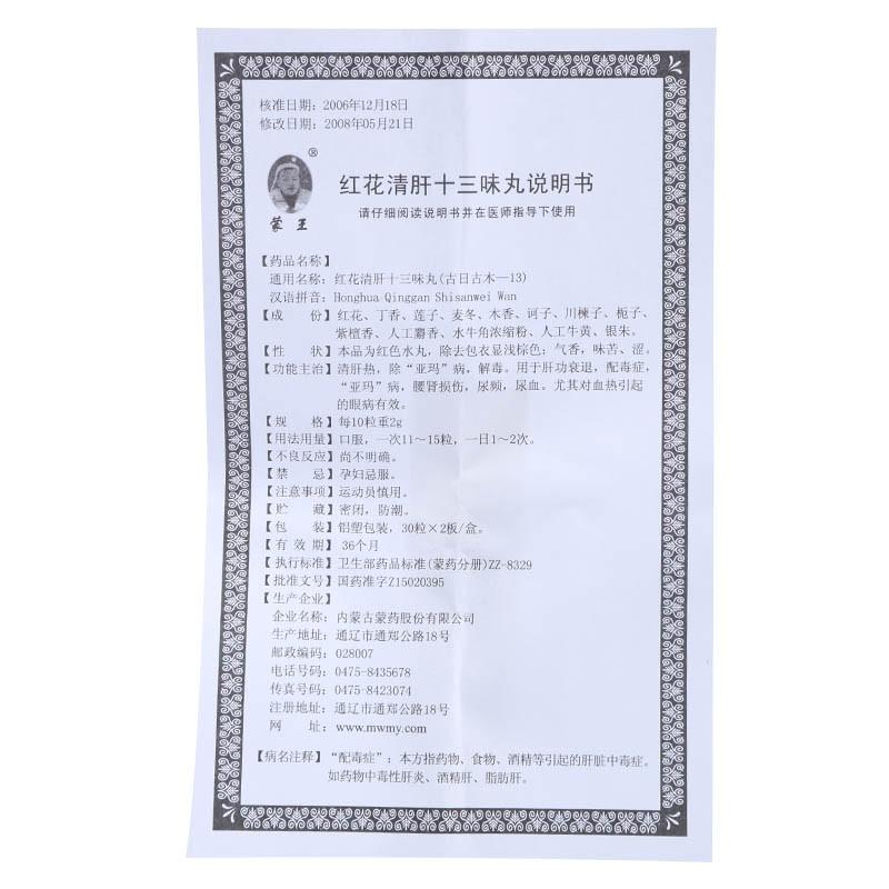 蒙王 紅花清肝十三味丸 30粒*2板