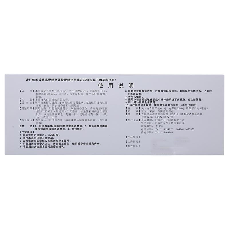 山庆 双唑泰软膏 4g*2支/盒