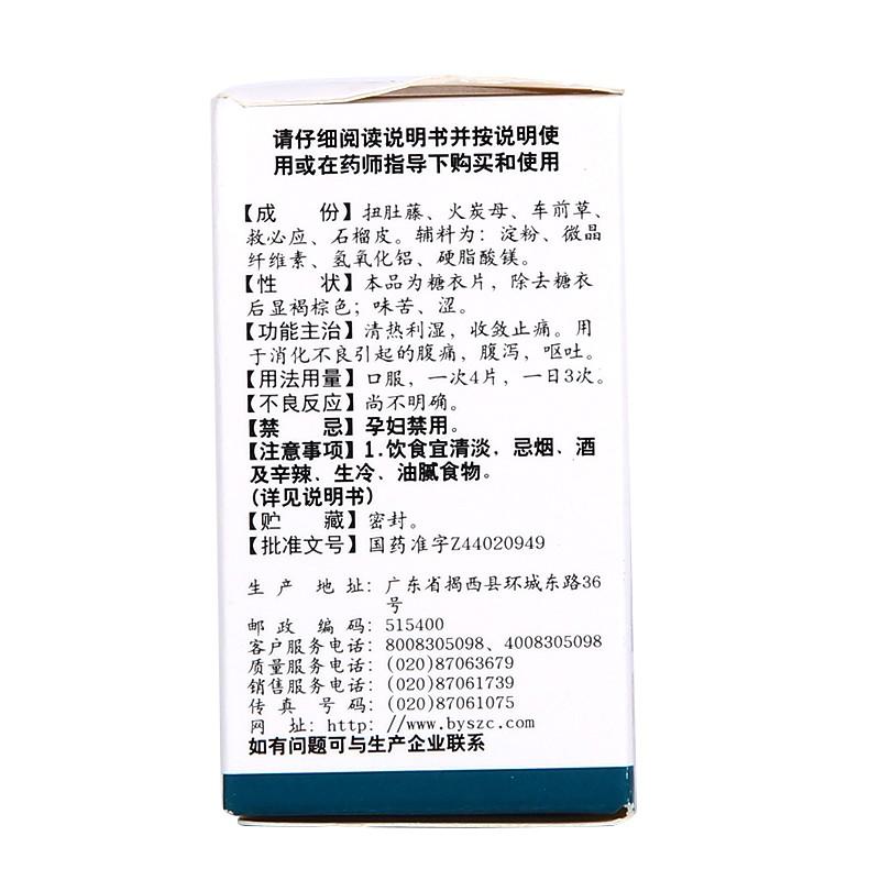 白云山 腹可安片[糖衣] 24片