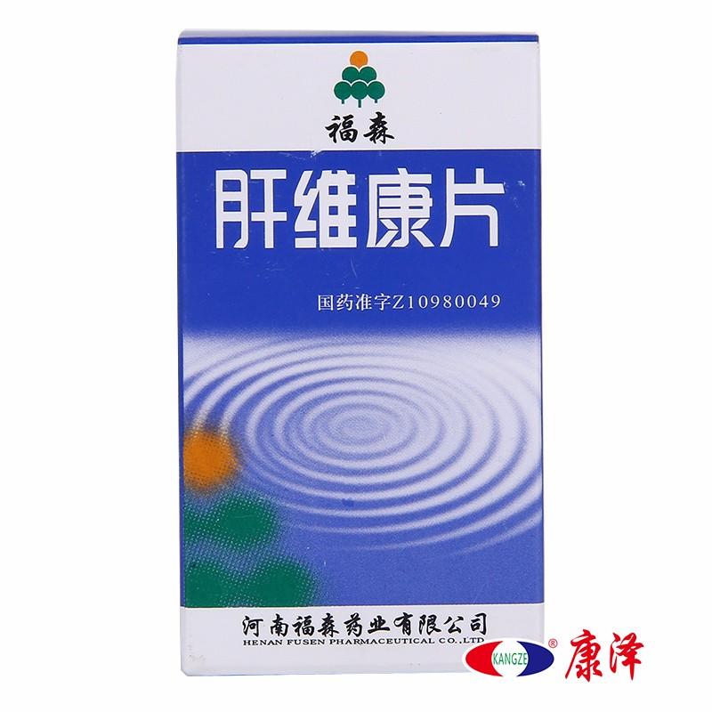 伏山 肝維康片 0.25g*100片