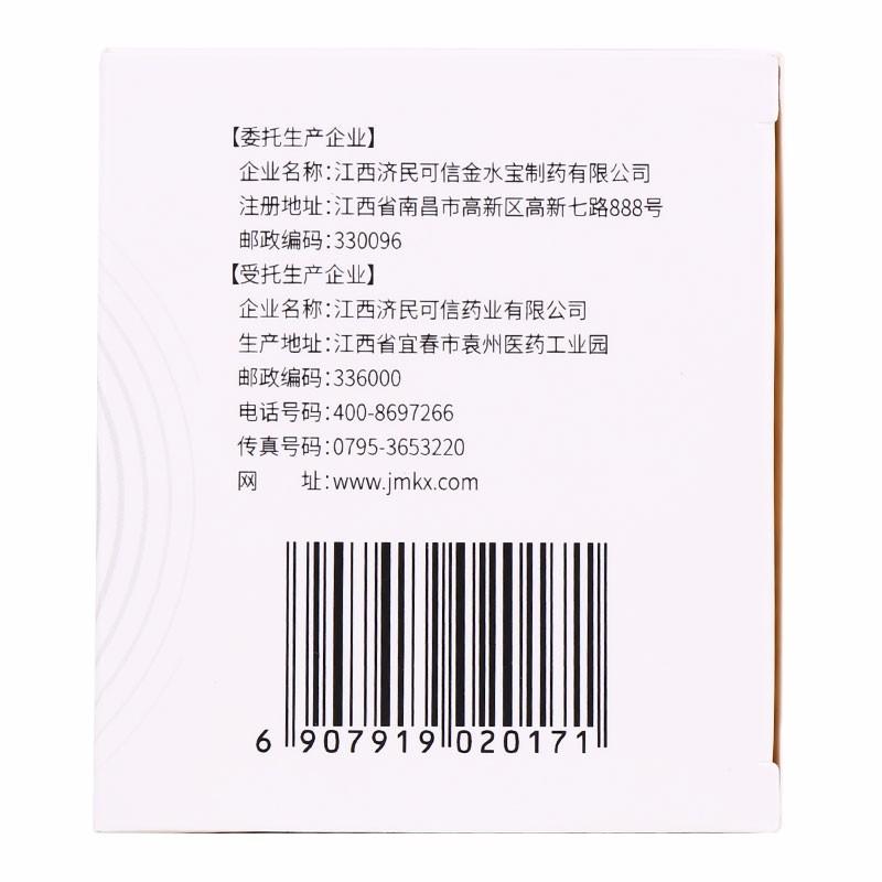 金水宝 金水宝胶囊 0.33g*9粒*8板