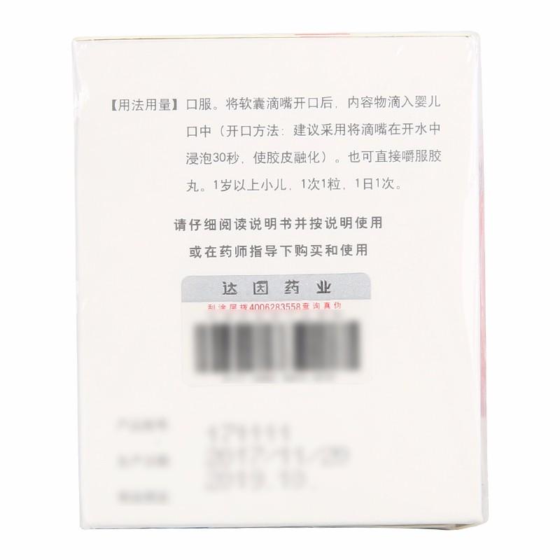 伊可新 维生素AD滴剂 60粒(1岁以上)