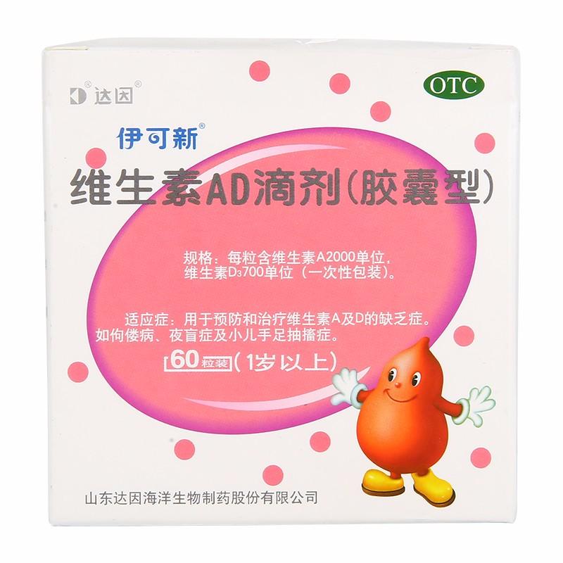 伊可新 維生素AD滴劑 60粒(1歲以上)