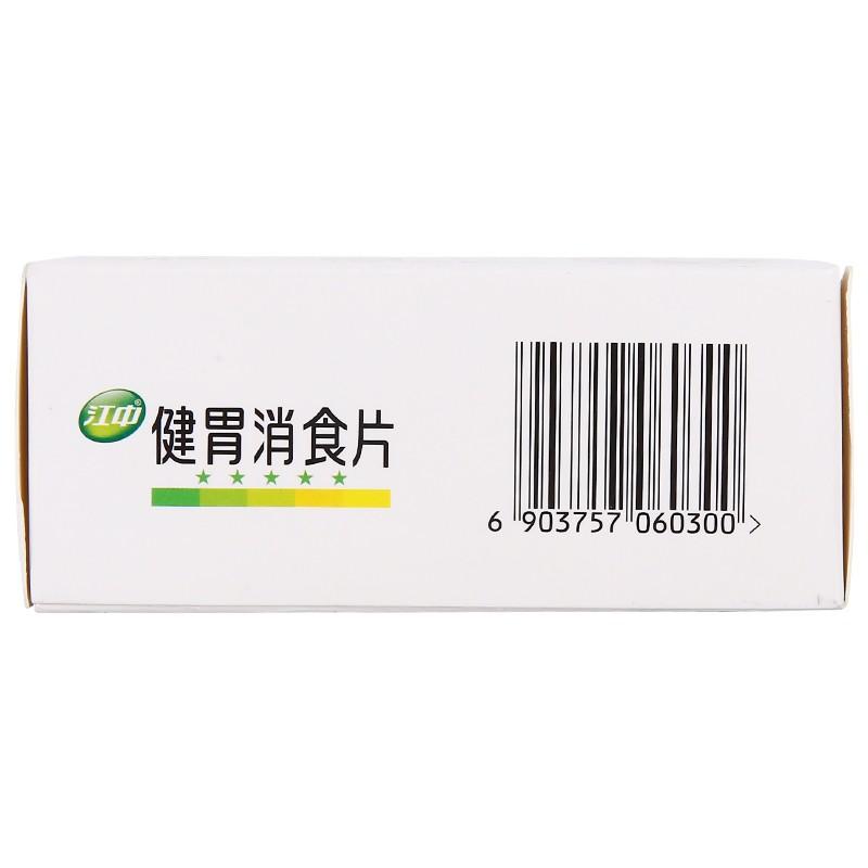 江中 健胃消食片 0.5g*12片*6板(薄膜衣)