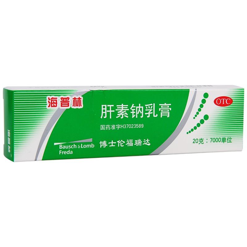 海普林 肝素钠乳膏 20g