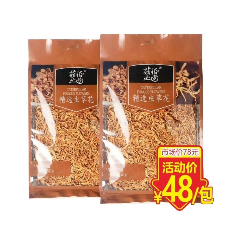 裕国菇业 精选虫草花 250g/包(效期至2019-10-23)
