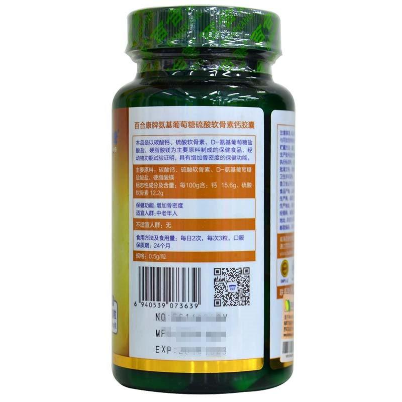 百合康 氨基葡萄糖硫酸軟骨素鈣膠囊 0.5g*100粒