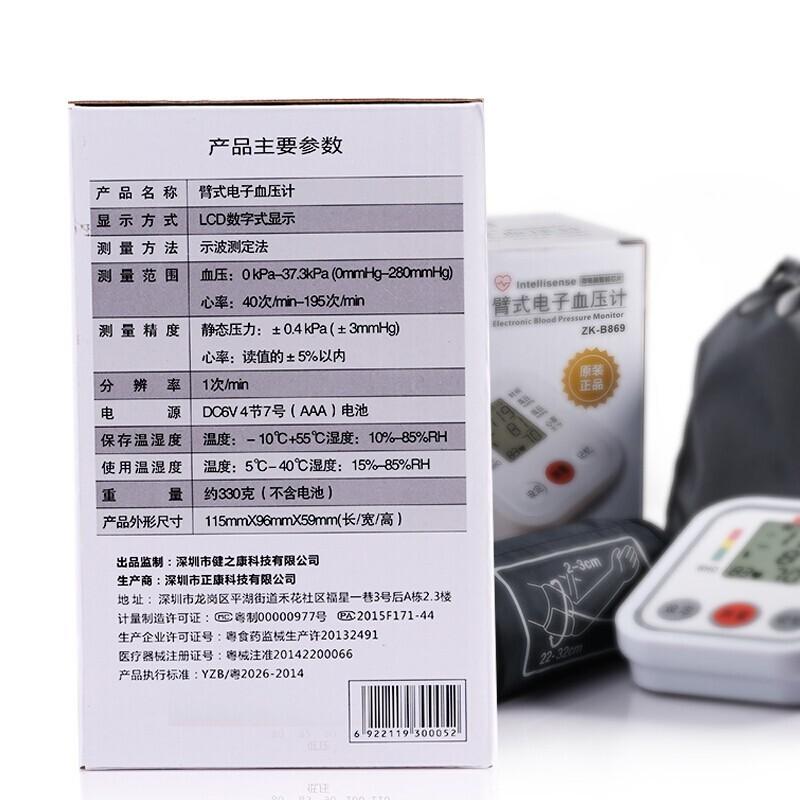 健之康(Jziki)  臂式電子血壓計  ZK-B869