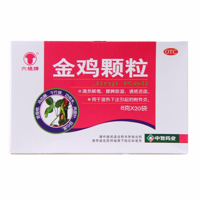 六棉牌 金鸡颗粒(冲剂) 8g*10袋/盒