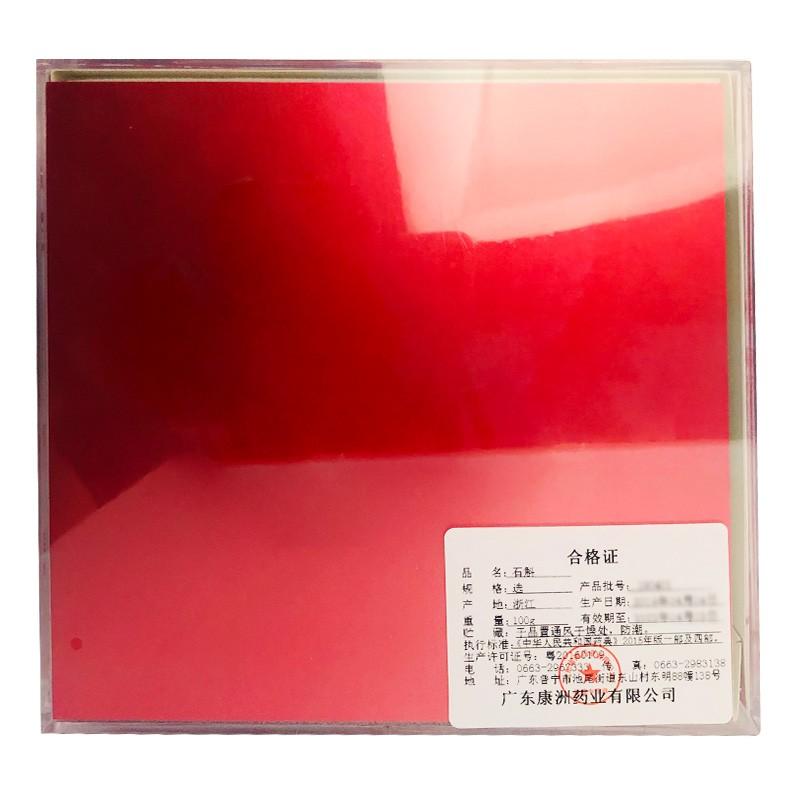 康洲  石斛  100g(紫皮)(尊悦礼盒)