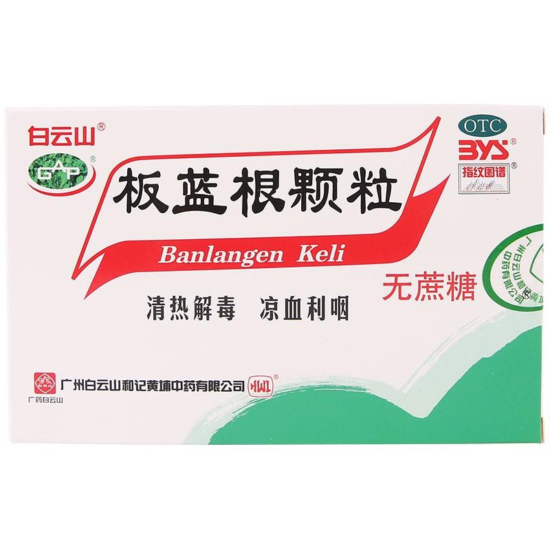 白云山 板蓝根颗粒 3g*16袋(无蔗糖)/盒