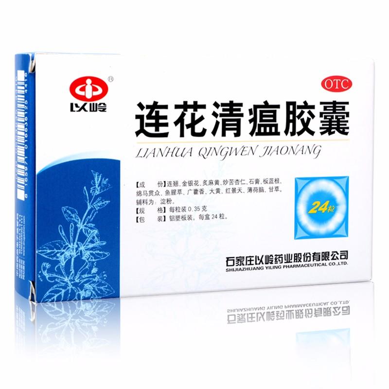 连花清瘟胶囊 Lianhuaqingwenjiaonang 36片装