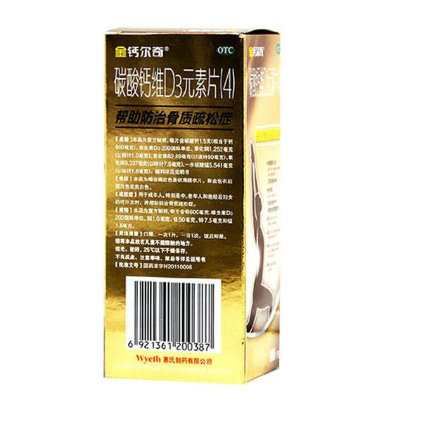 金钙尔奇 碳酸钙维D3元素片(4) 100片