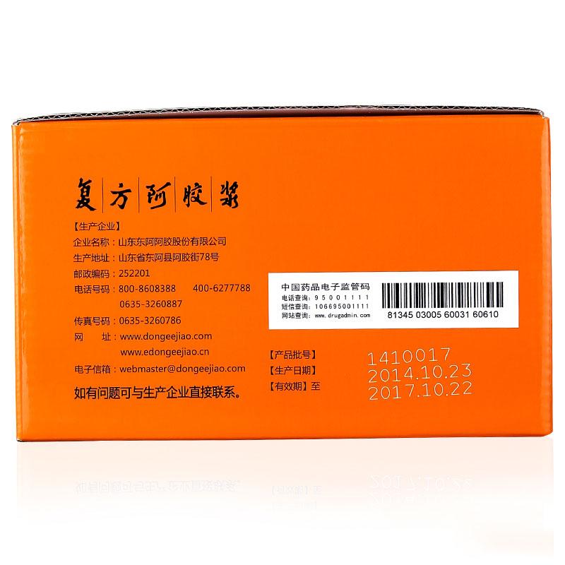 东阿阿胶 复方阿胶浆(无蔗糖) 20ml*48支