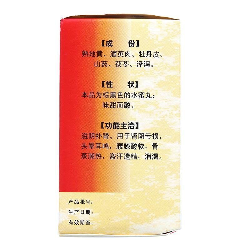 宏兴 六味地黄丸 60g