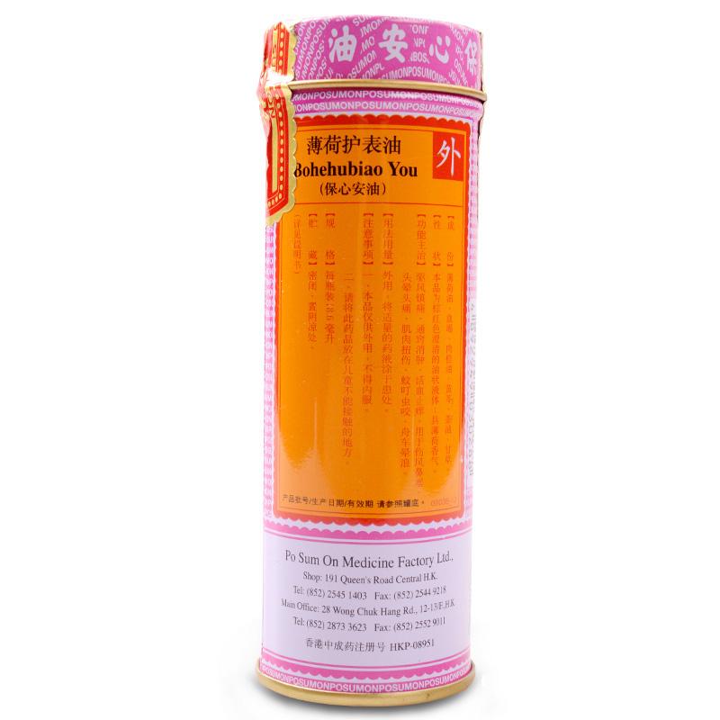 保心安油 薄荷護表油 18.6ml