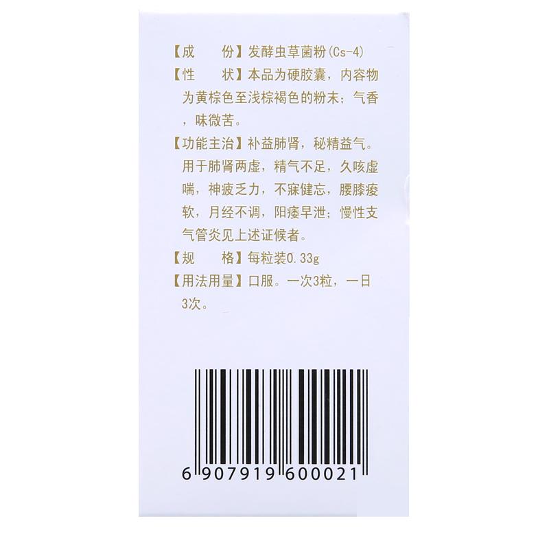 济民可信 金水宝胶囊 0.33g*63粒(OTC包装)